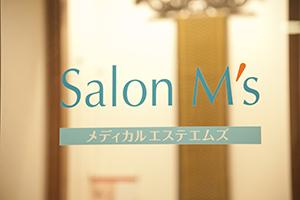 院内風景~Salon M'sのご紹介~